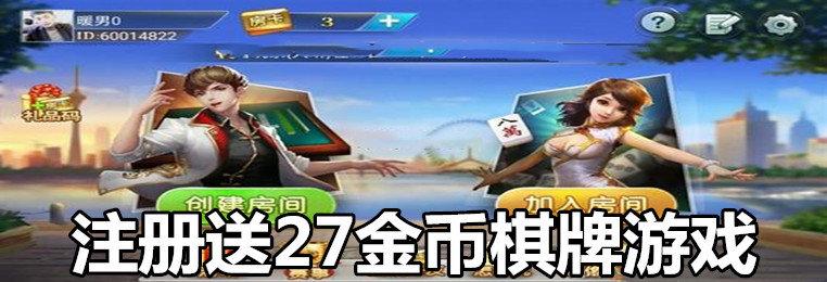 体验送27金币棋牌游戏-下载体验送27金币棋牌游戏大全