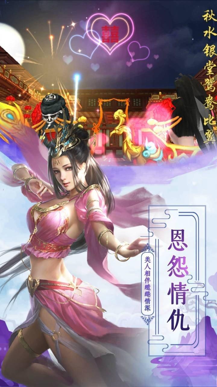 斗剑仙官网版