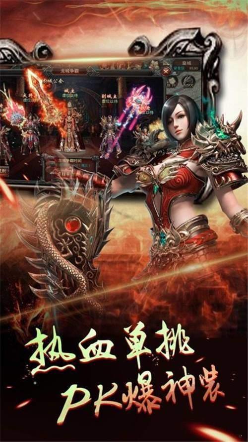 1.80火龙战神