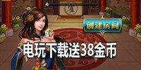 电玩下载送38金币-下载注册秒送38金币电玩游戏大全