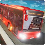 大巴郊区运输模拟