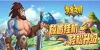 黄金文明最新版手游-黄金文明游戏大全-黄金文明所有版本合集