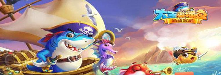 送红包的大王来捕鱼游戏合集-可兑换的大王来捕鱼游戏大全