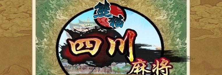 送房卡的熊猫四川麻将游戏合集-可兑换红包的熊猫四川麻将游戏大全