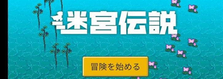迷宫伝说手游-迷宫伝说测试版手游-迷宫伝说所有版本合集