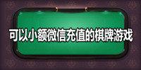 可以小额微信充值的棋牌游戏-支持小额微信充值的棋牌游戏合集