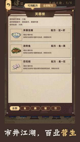 模拟江湖测试版