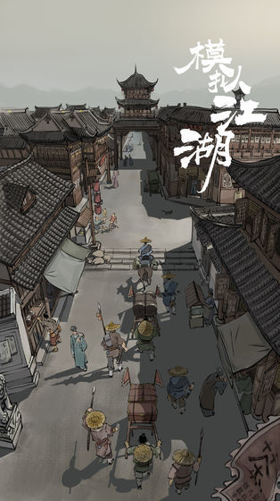 模拟江湖九游版