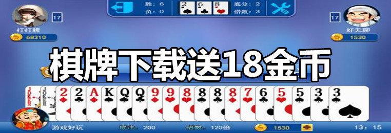 棋牌下载送18金币-最新棋牌送18金币下载-下载送18金币的棋牌游戏大全