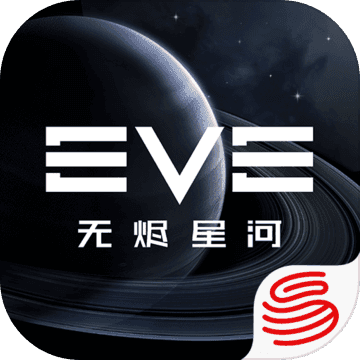 EVE星战前夜无烬星河网易版