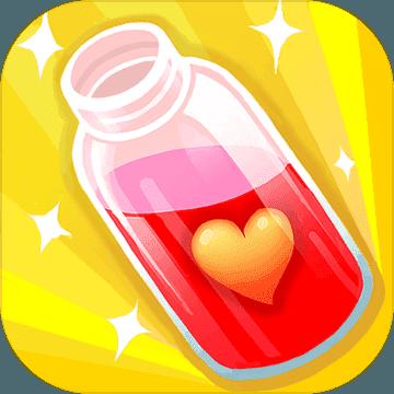 我的心动恋爱小瓶子