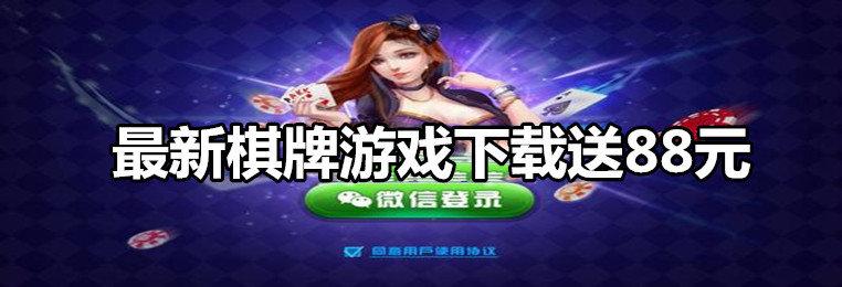 最新棋牌游戏下载送88元-下载体验送88元棋牌游戏大全