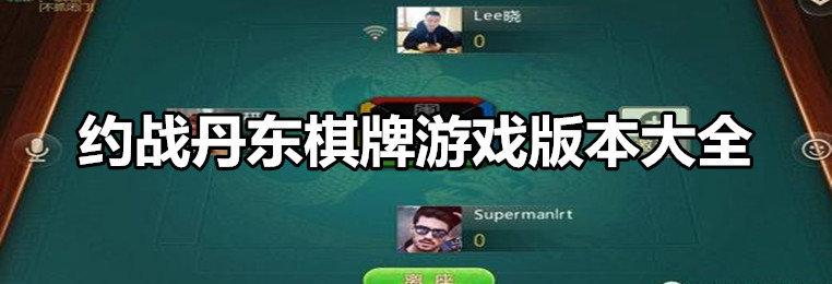 约战丹东棋牌游戏版本大全