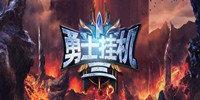 勇士挂机3最新版手游-勇士挂机3游戏大全-勇士挂机3所有版本合集