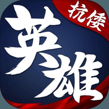 华夏英雄传九游版