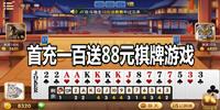 首充一百送88元棋牌游戏排行-首充一百送88元棋牌游戏合集