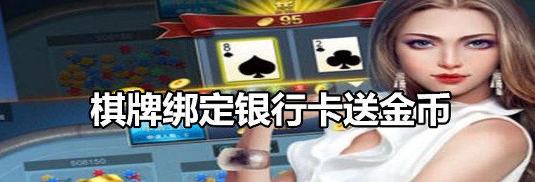 棋牌绑定银行卡送金币游戏大全-绑定银行卡送金币棋牌游戏合集