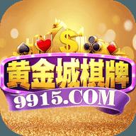 9915黄金城棋牌官网版