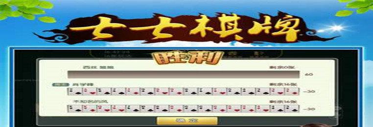 七七棋牌系列游戏合集