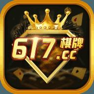 617棋牌最新版