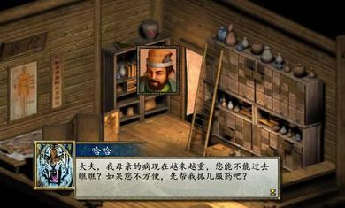 金庸群侠传2破解版