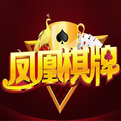凤凰娱乐棋牌手机安卓版