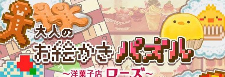 类似洋果子店经营游戏合集-跟洋果子店类似的游戏推荐