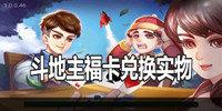斗地主福卡兑换实物游戏推荐-2020福卡兑换实物斗地主游戏大全