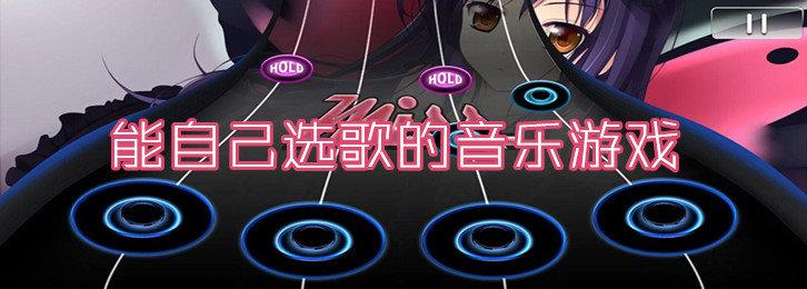 能自己选歌的音乐游戏合集-可以自选歌的音乐节奏游戏推荐