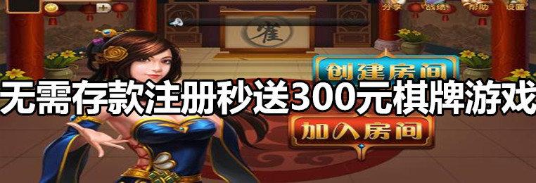 无需存款注册秒送300元棋牌游戏排行-无需存款注册秒送300元棋牌游戏大全