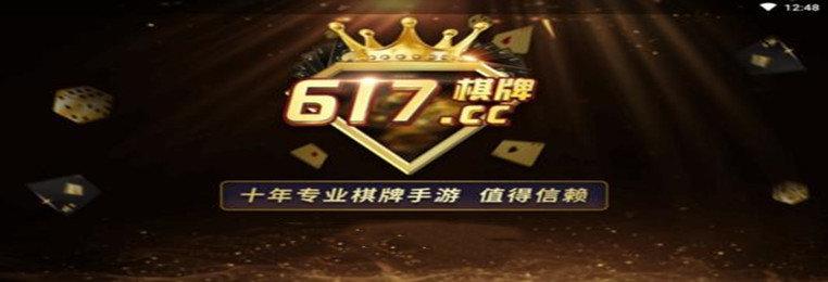617棋牌游戏合集