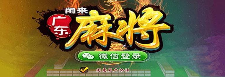闲来广东麻将通用版下载-2020闲来广东麻将通用版游戏合集