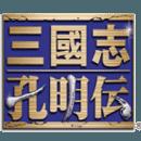三国志孔明传