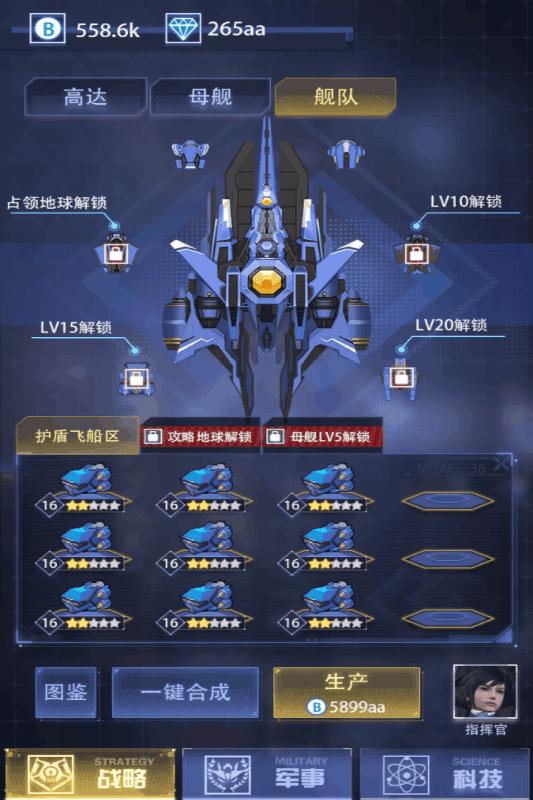 宇宙飞船大战