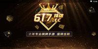 617棋牌下载-617棋牌最新版本-617棋牌游戏版本合集