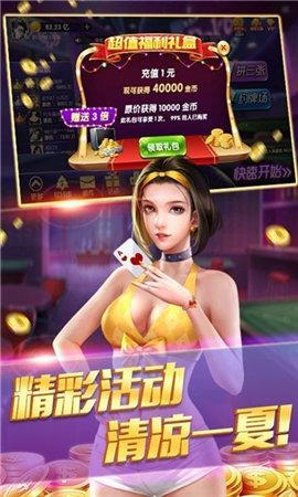 喜来登棋牌app