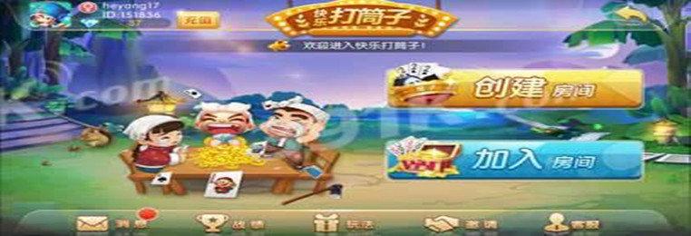 快乐打筒子游戏下载-快乐打筒子棋牌单机版-快乐打筒子游戏所有版本大全