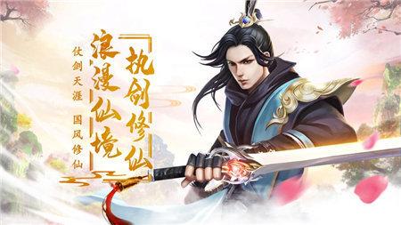 剑灵化仙诀