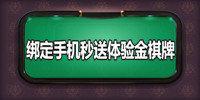 绑定手机秒送体验金棋牌游戏平台-绑卡手机号码送体验金游戏合集