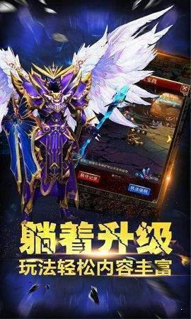 天王霸业传奇官网版