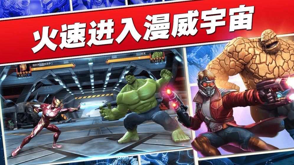 漫威超级争霸战国际版