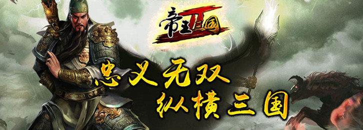 帝王三国游戏大全-帝王三国单机版手游-帝王三国全部版本推荐