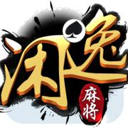 闲逸麻将官网最新版