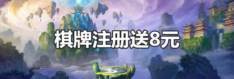 棋牌体验送8元游戏推荐-体验送8元棋牌游戏合集