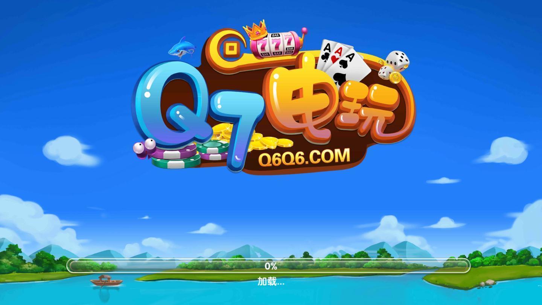 q7电玩老版本