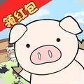 缤纷养猪场