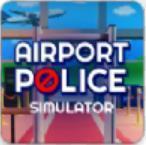 机场警察模拟器