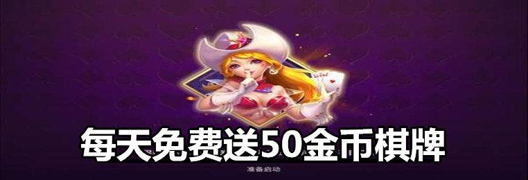 每天免费送50金币棋牌