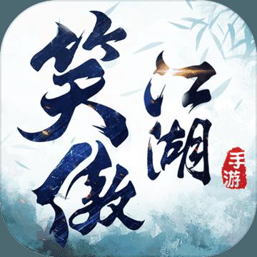 新笑傲江湖国际版