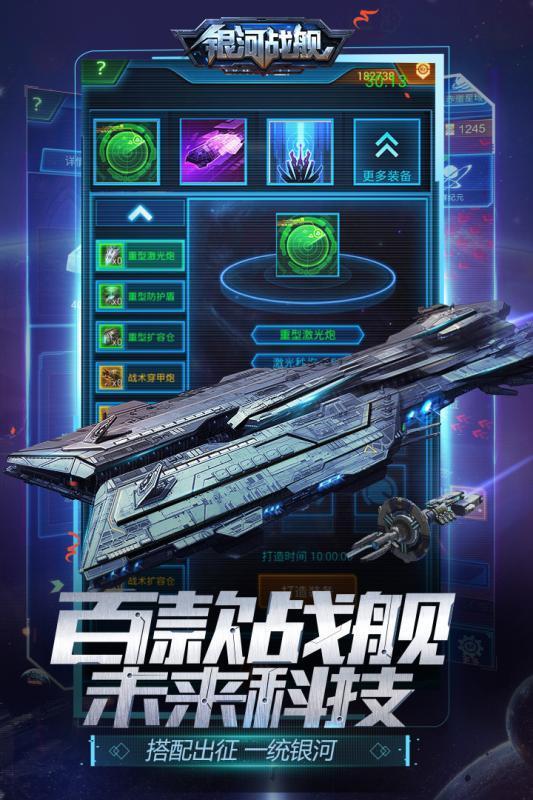 银河战舰公测版